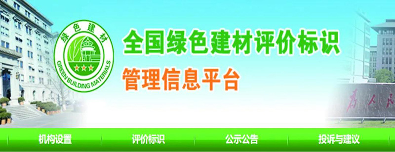新年新荣耀 | 恭贺万华建筑科技荣获绿色建材三星认证