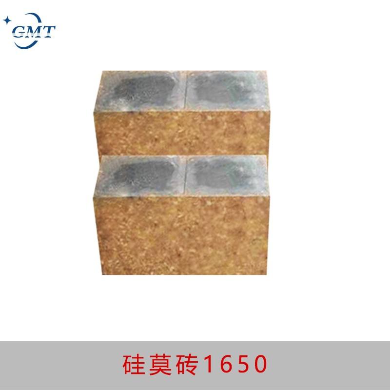 硅莫砖1650