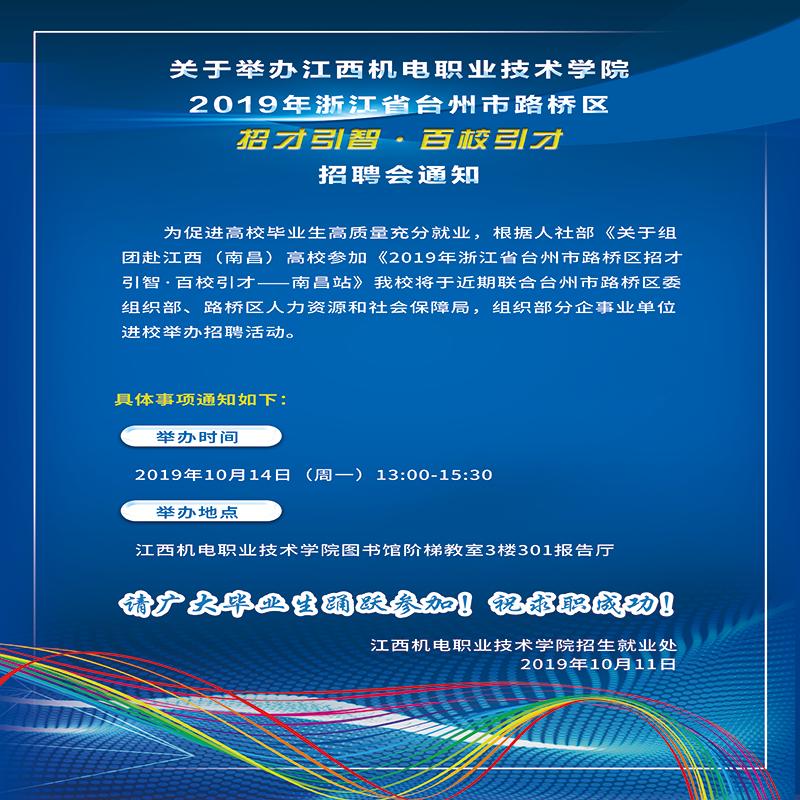 万博matext手机注册机电职业学院DM单页