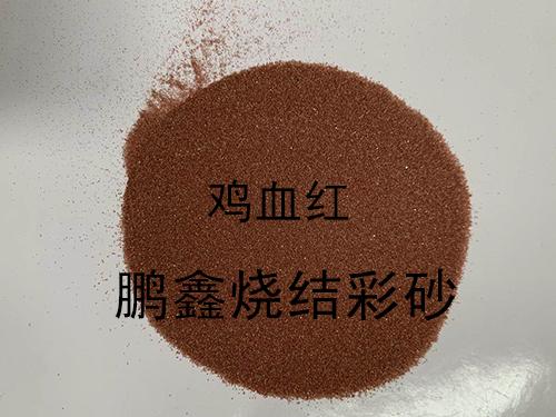 烧结彩砂的生产加工技术性及工艺