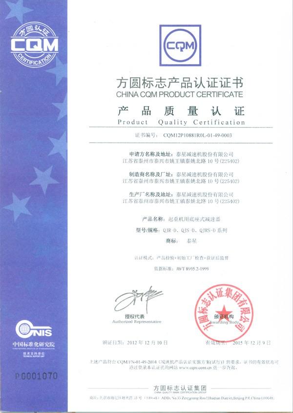 起重机认证2012