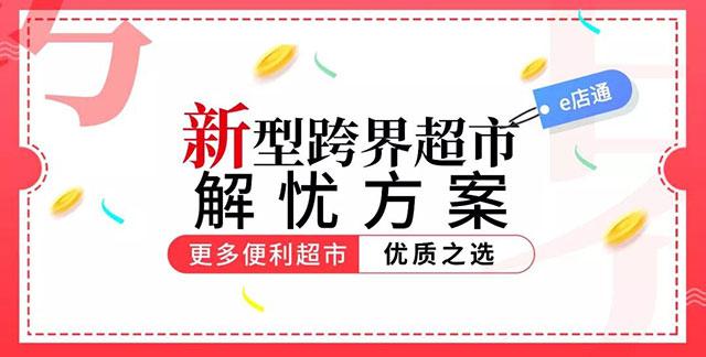 """【思迅e店通】零售圈多栖咖,便利店也要玩""""跨界""""!"""