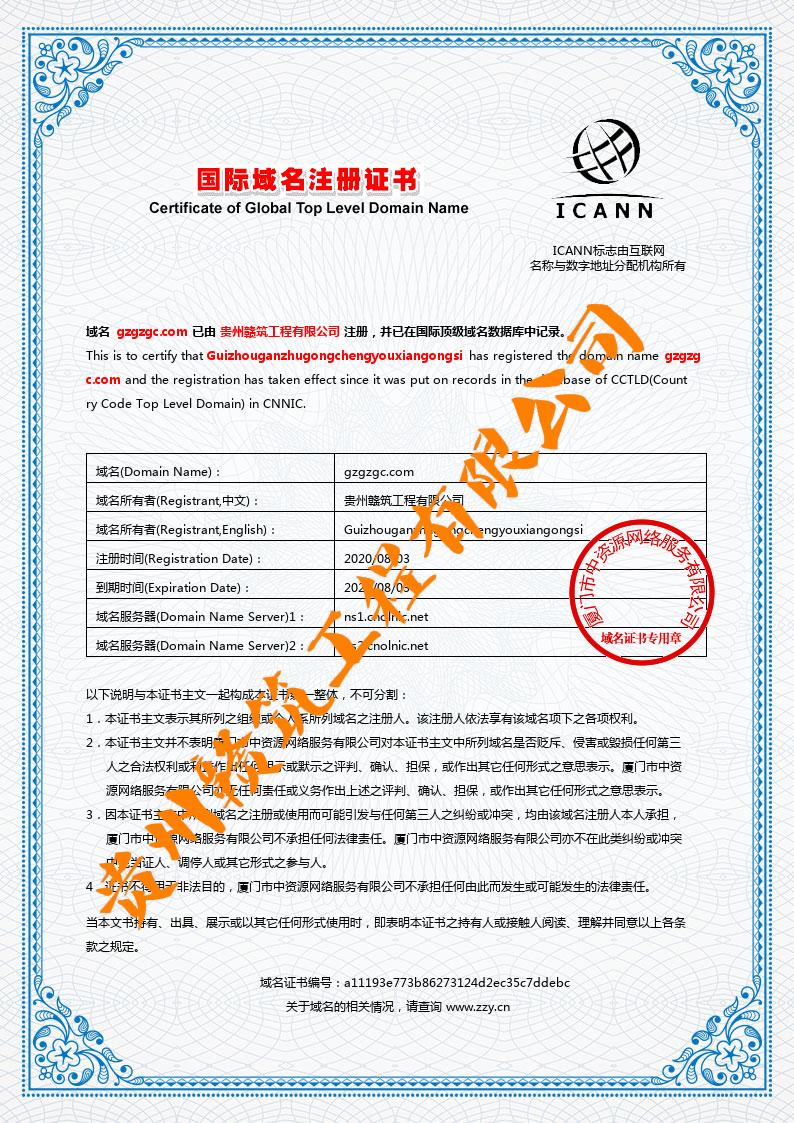 网站域名证书