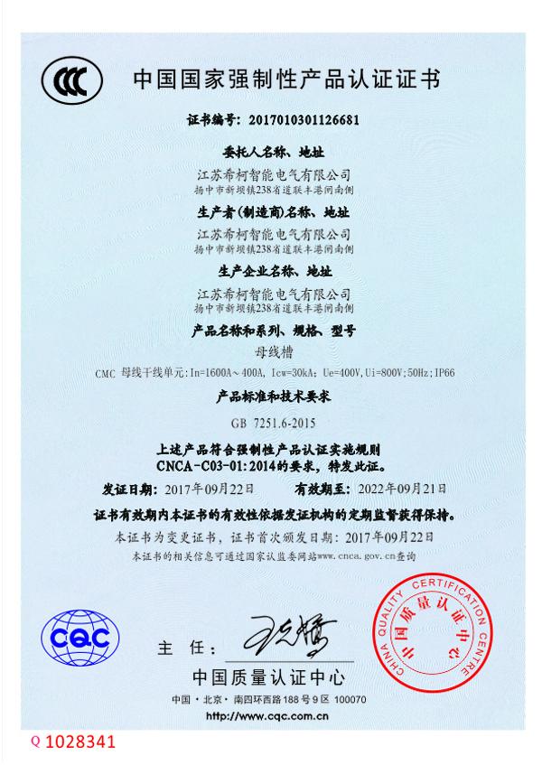 CMC母线槽 3C证书1600A-400A