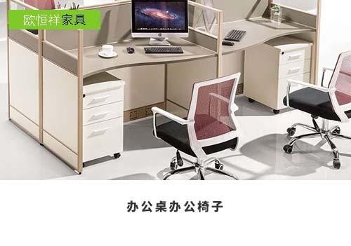 办公家具-员工办公椅