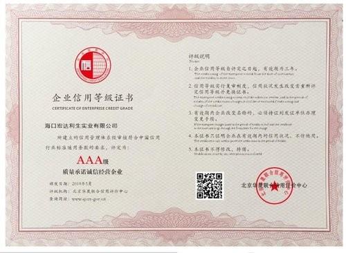 质量承诺诚信经营AAA级信用证书