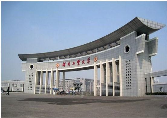 河北工业大学
