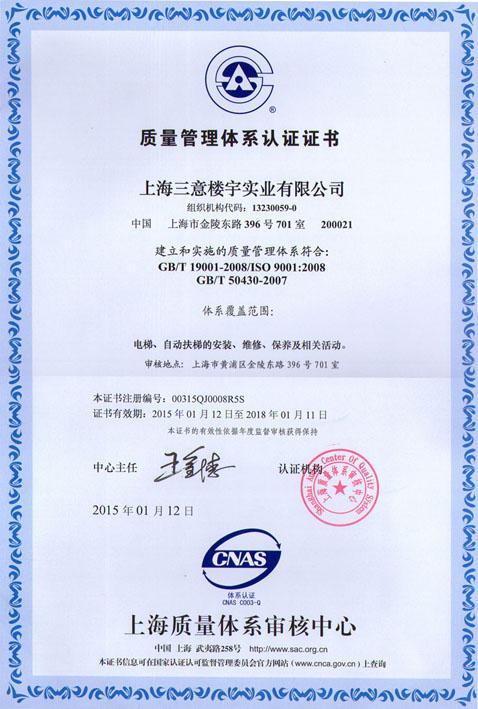 GB/T50430认证证书