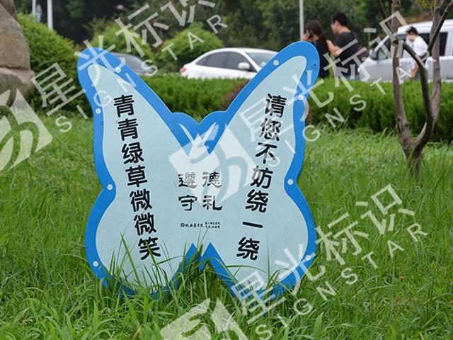 草坪牌标识
