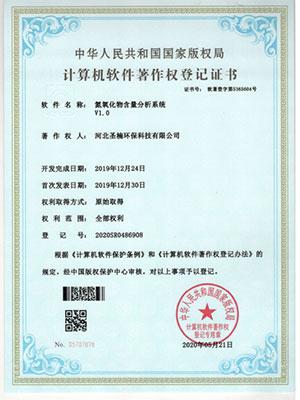 氮氧化物含量软件著作登记证书