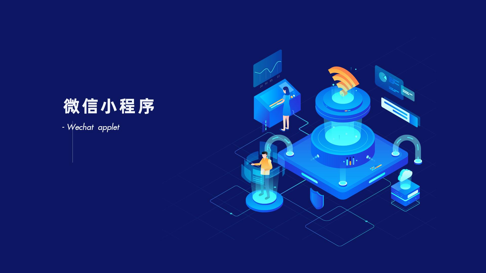 汇川贵州合锐科技为您提供微信小程序定制开发服务,专业五年开发经验。
