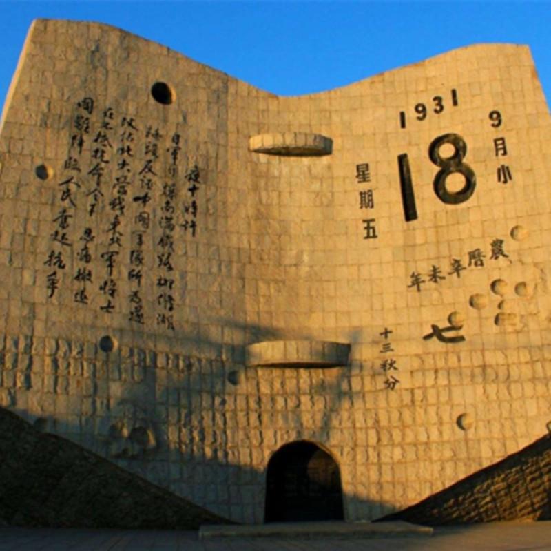 河南省中美能源集团有限公司举行铭记历史、勿忘国耻纪念活动