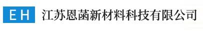 江苏恩菡新材料科技有限公司
