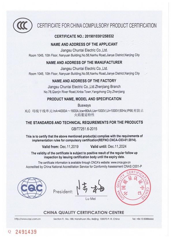 母线槽3C认证英文