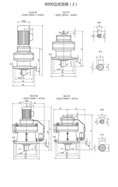 8000系列摆线针轮减速机