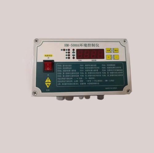 养殖专用环境控制器