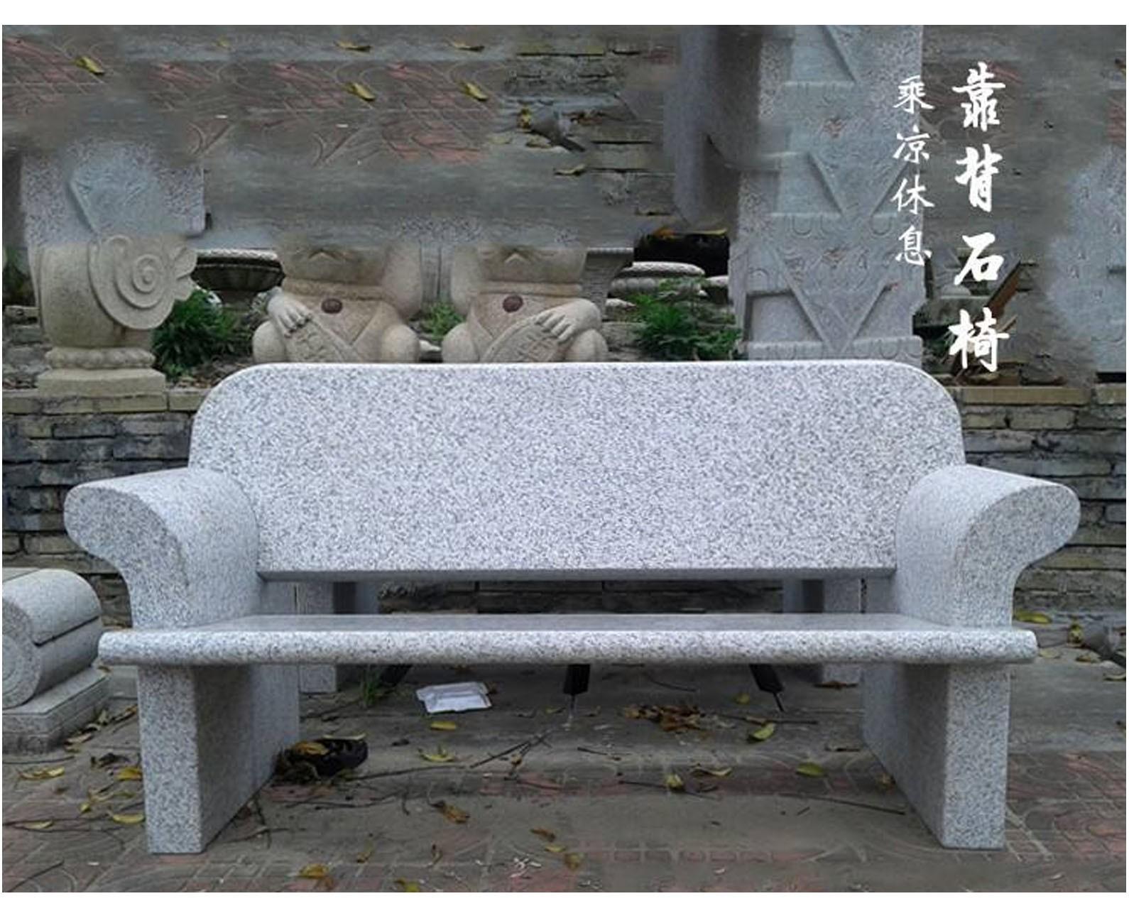 户外长方形石材桌凳