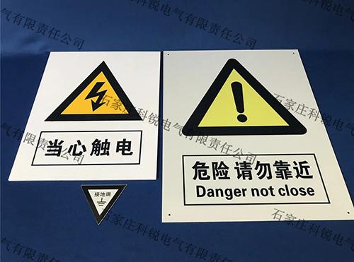 电力标识牌生产中不同材质的处理方法
