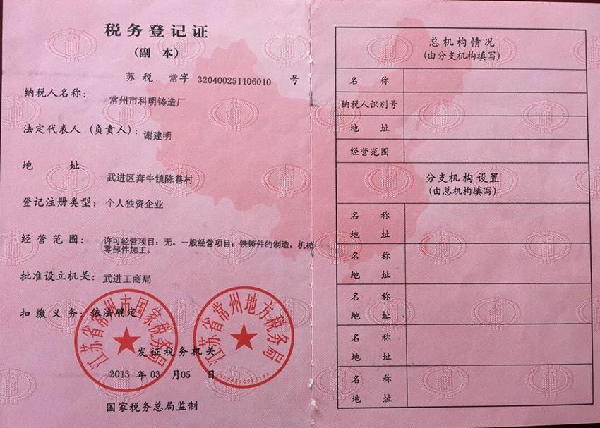 税务登记证(副本)
