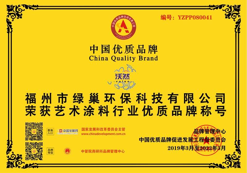 中国优质品牌