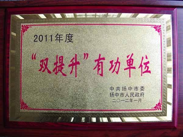 """2011年度双提升""""有功单位"""