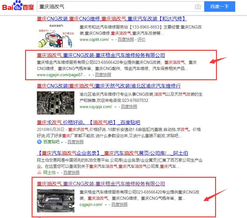 重庆格金汽车维修服务有限公司