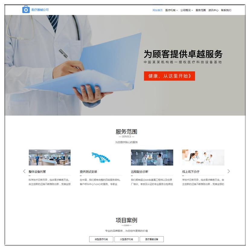 医疗机械网络推广
