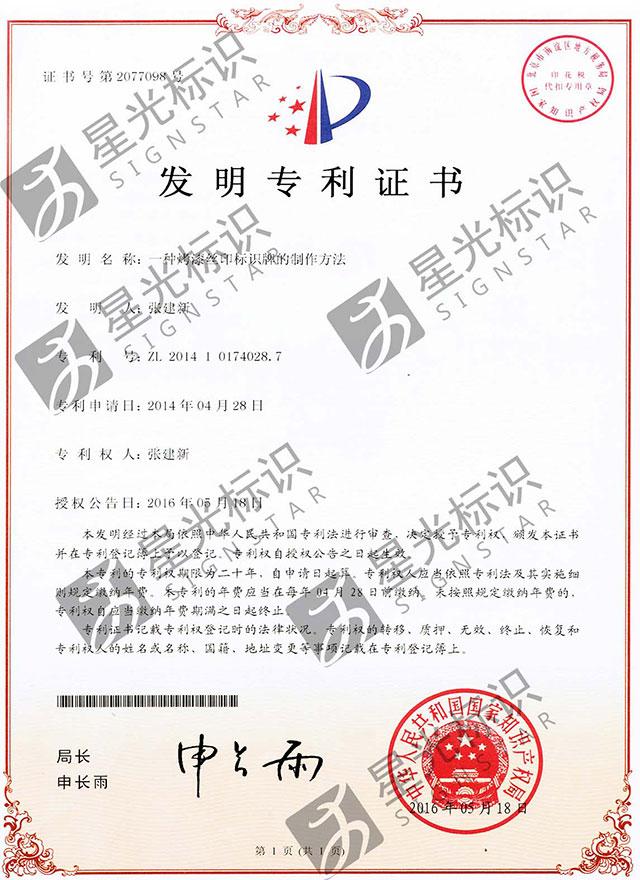 丝网印刷专利证书