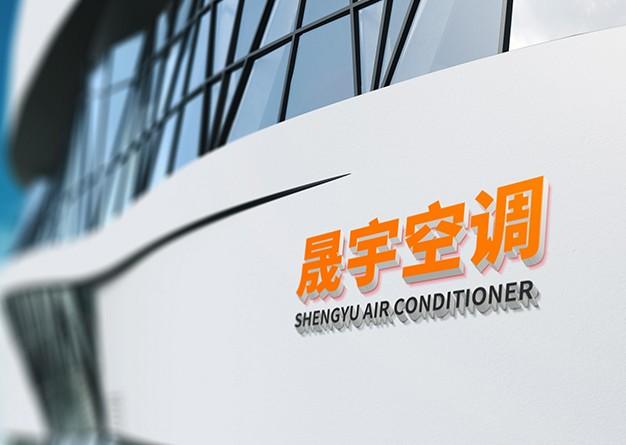 江苏晟宇空调设备有限公司是一家什么样的公司?
