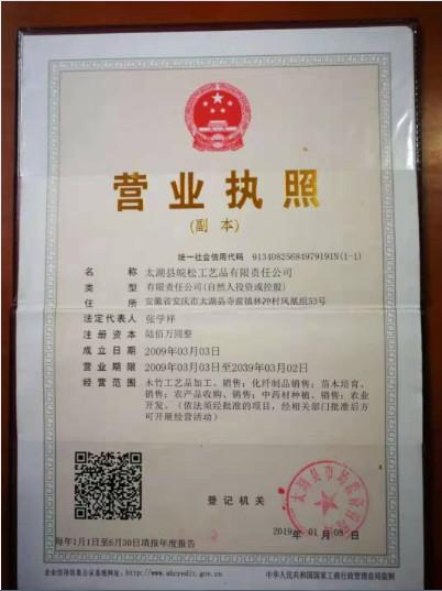 关于安徽省石斛专卖