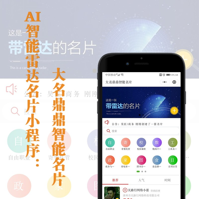 AI智能雷达名片小程序——大名鼎鼎智能名片