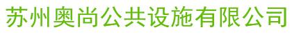 苏州奥尚公共设施有限公司
