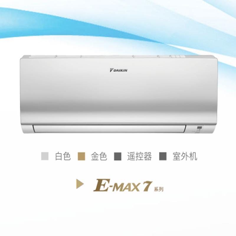 大金空调 二级能效 1匹/1.5匹  E-MAX 5 系列壁挂机