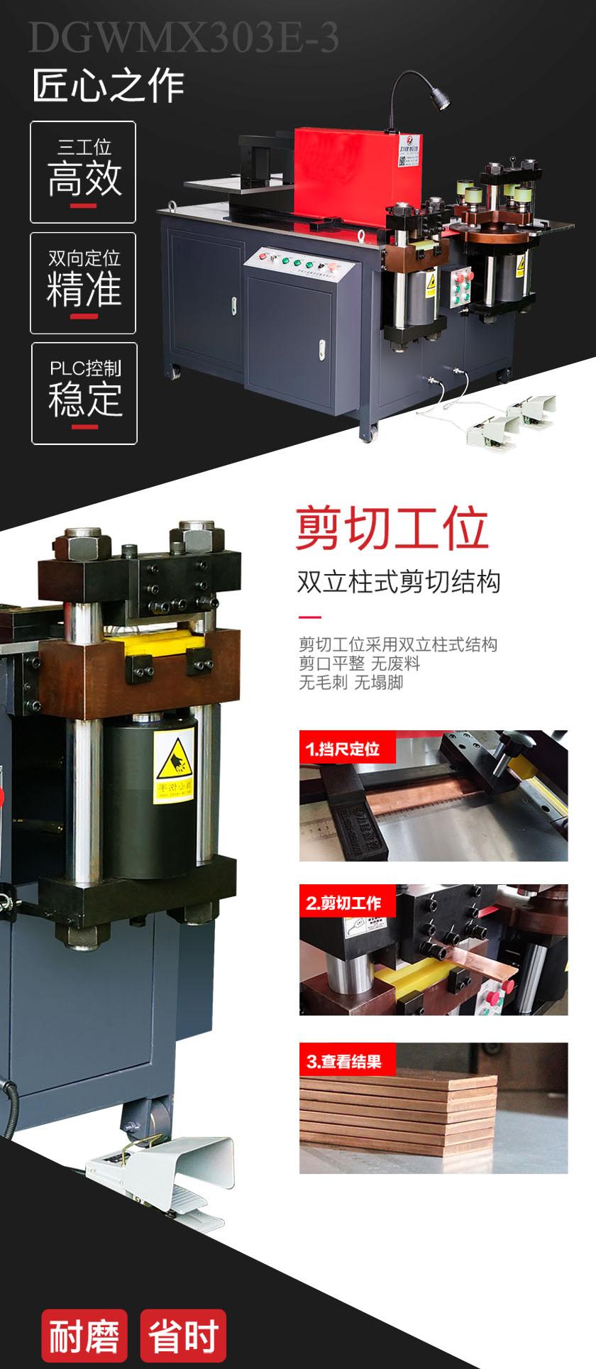 DGWMX303E-3銅排加工機