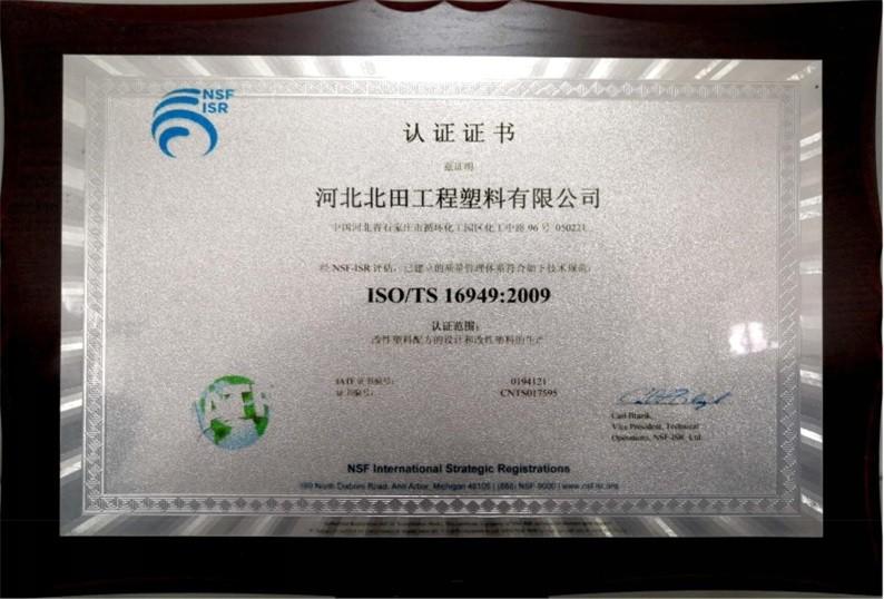 ISO/TS 16949:2009认证
