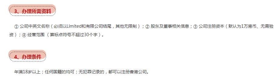 注册香港及海外公司所需资料和条件