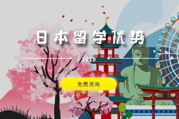 日本留学的优势