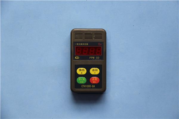 CTH1000-8A一氧化碳测定器