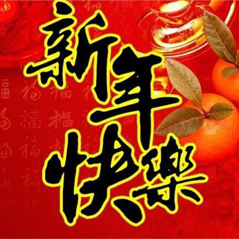 宏盛bob手机版网页公司2021年新春贺词