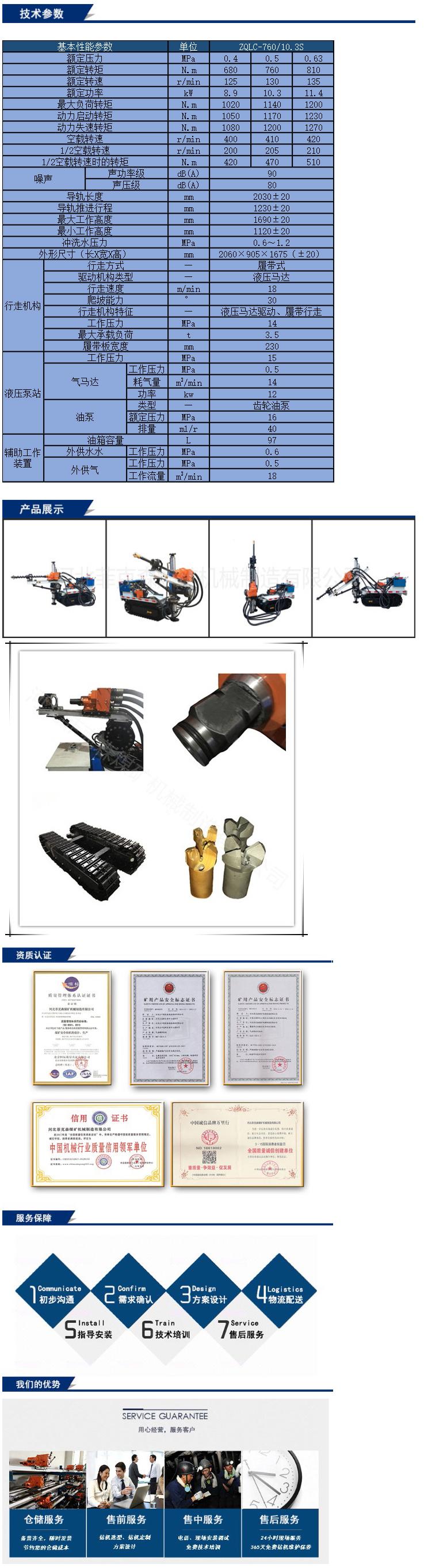 氣動履帶式鉆機ZQLC-760/10.3S