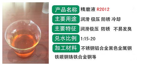 精磨液R2012