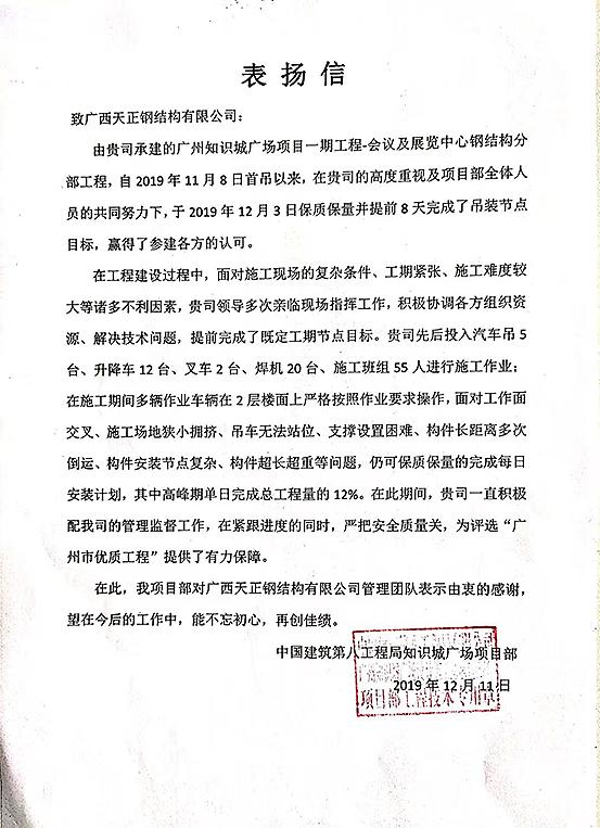 天正鋼構廣州中新知識城項目