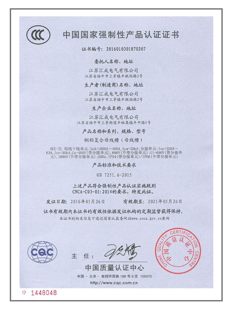 铜铝复合母线槽1600A-400A