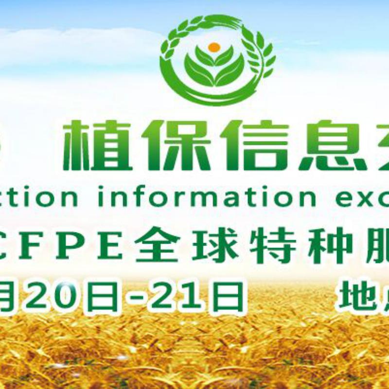 武汉:2022.4.20-21-2022中国(湖北)植保信息交流暨农药械交易会