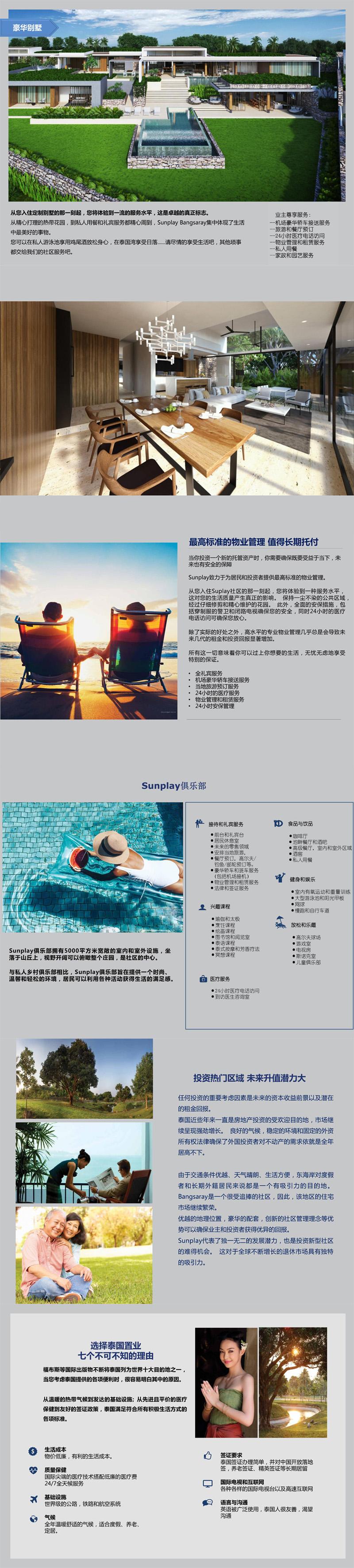 芭提雅 | Sunplay社区