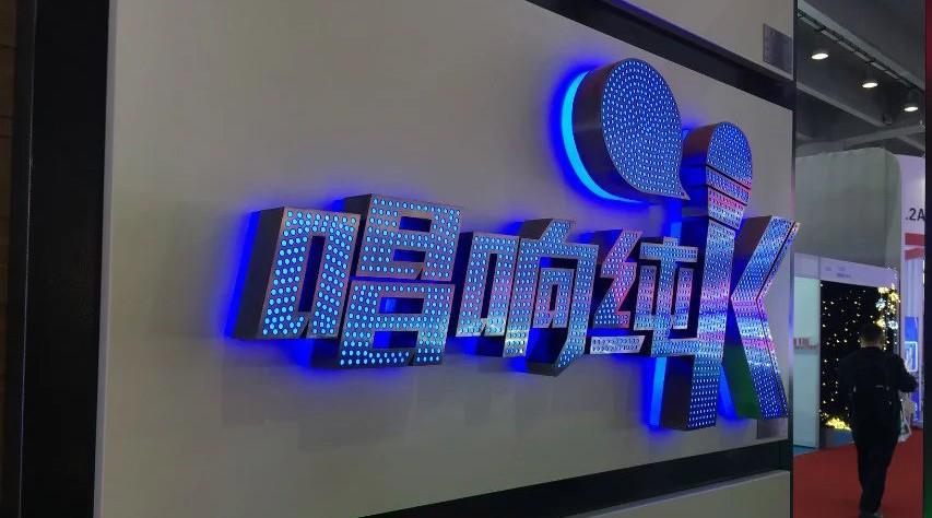 墙体发光字歌厅案例
