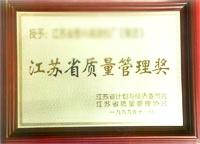 江苏省质量管理奖