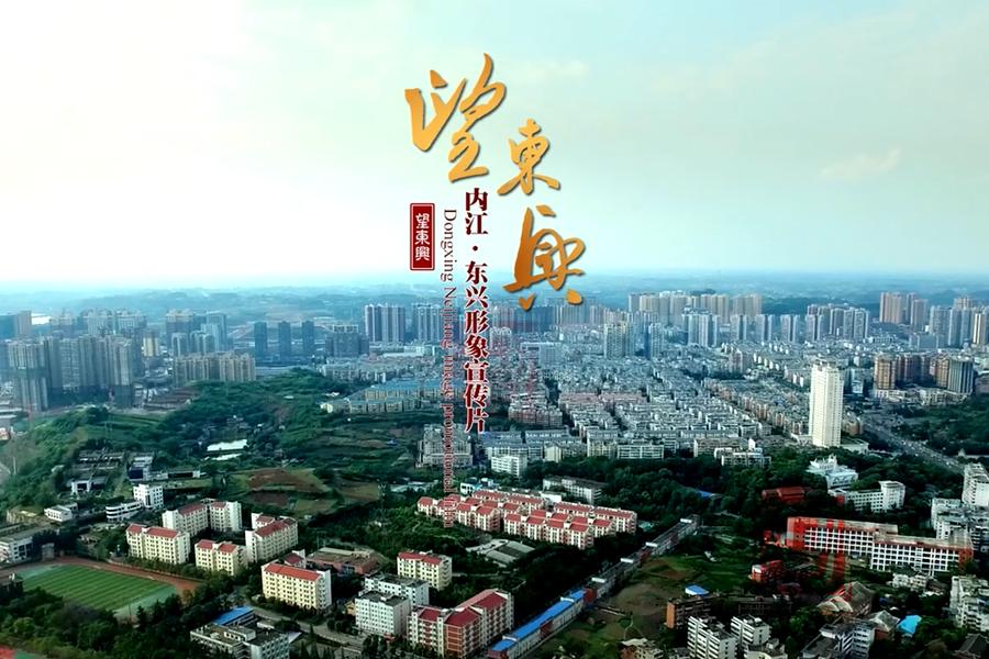 内江东兴开发区《望东兴》