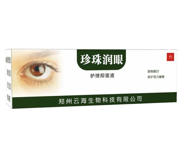 珍珠润眼护理抑菌液
