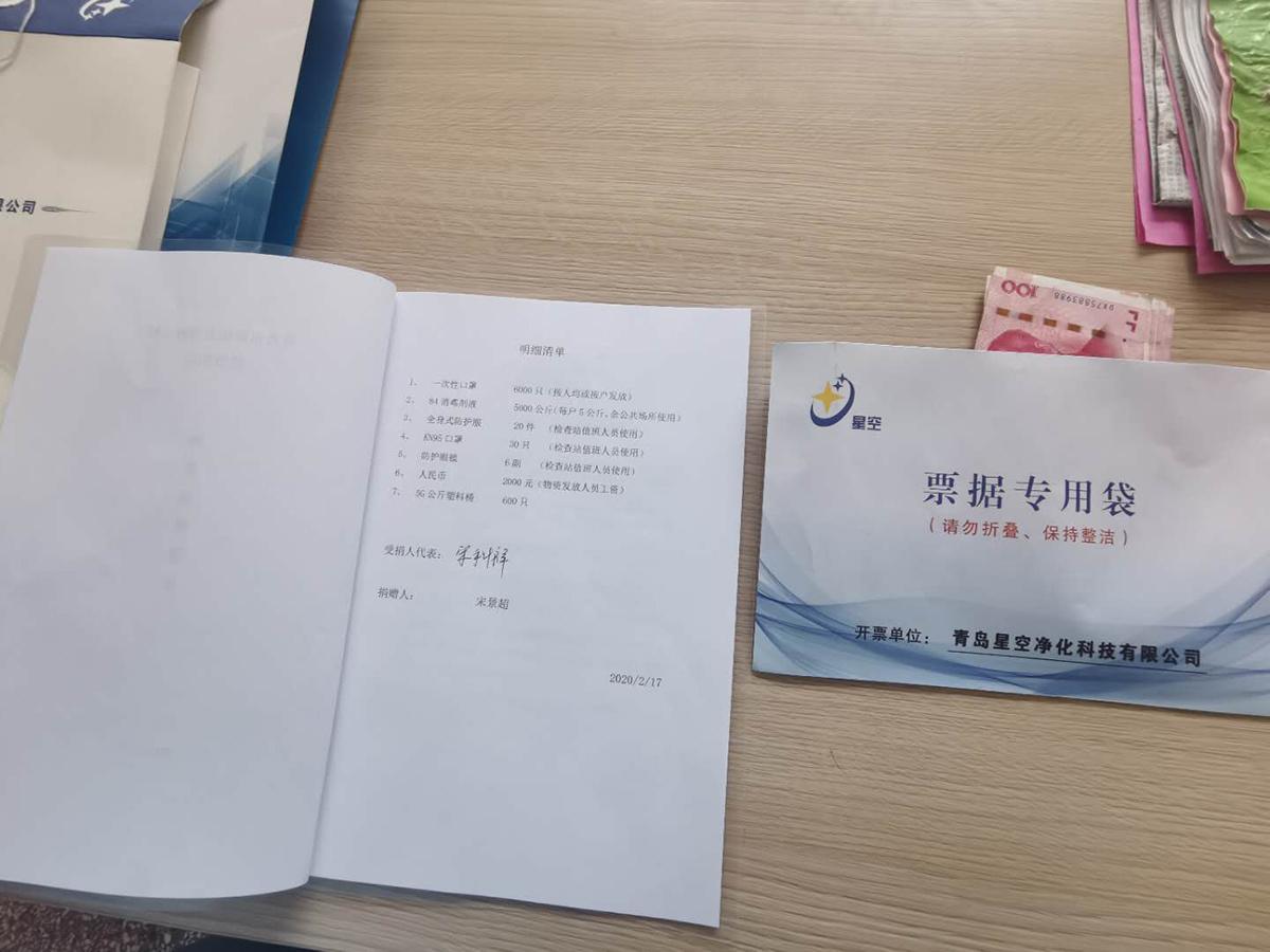 青岛星空净化科技有限pin88拼搏体育官网为青岛多家企事业单位办事捐赠防疫物资